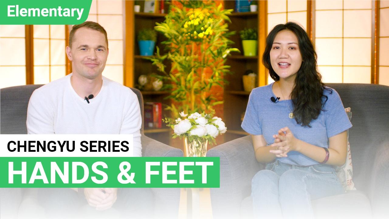 Chengyu Series: 手脚 Hands & Feet