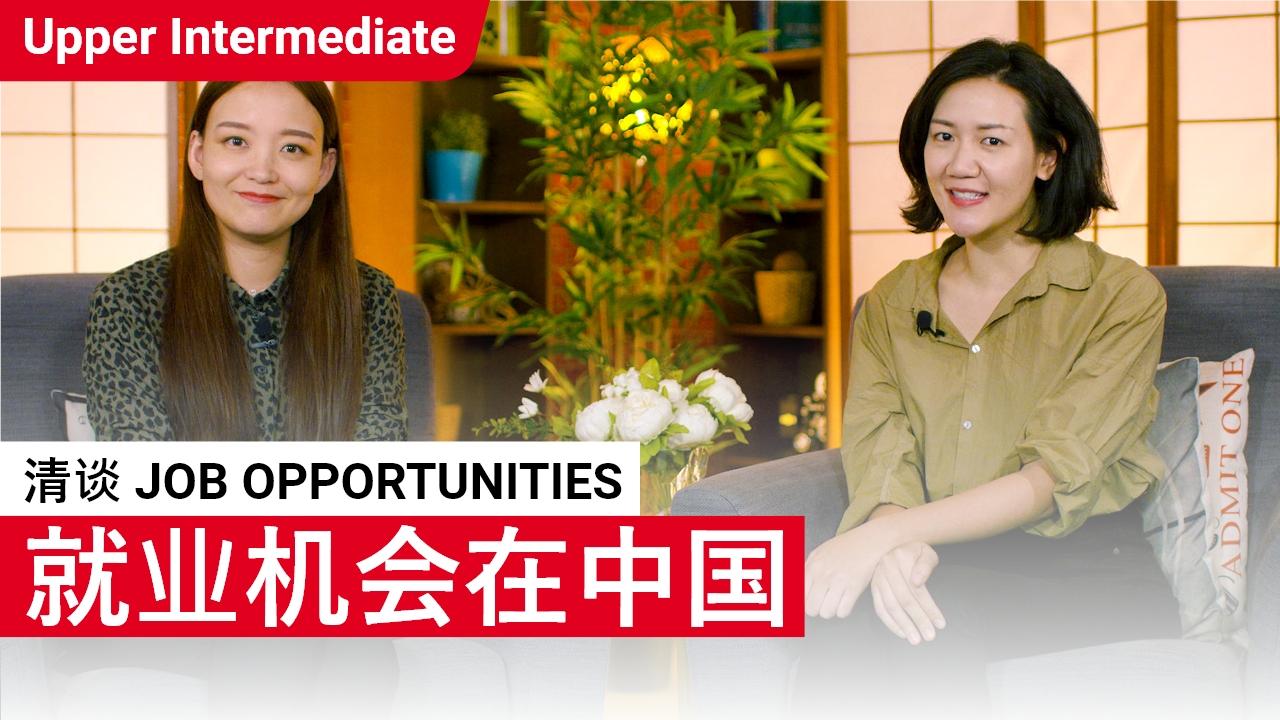 清谈 Job Opportunities