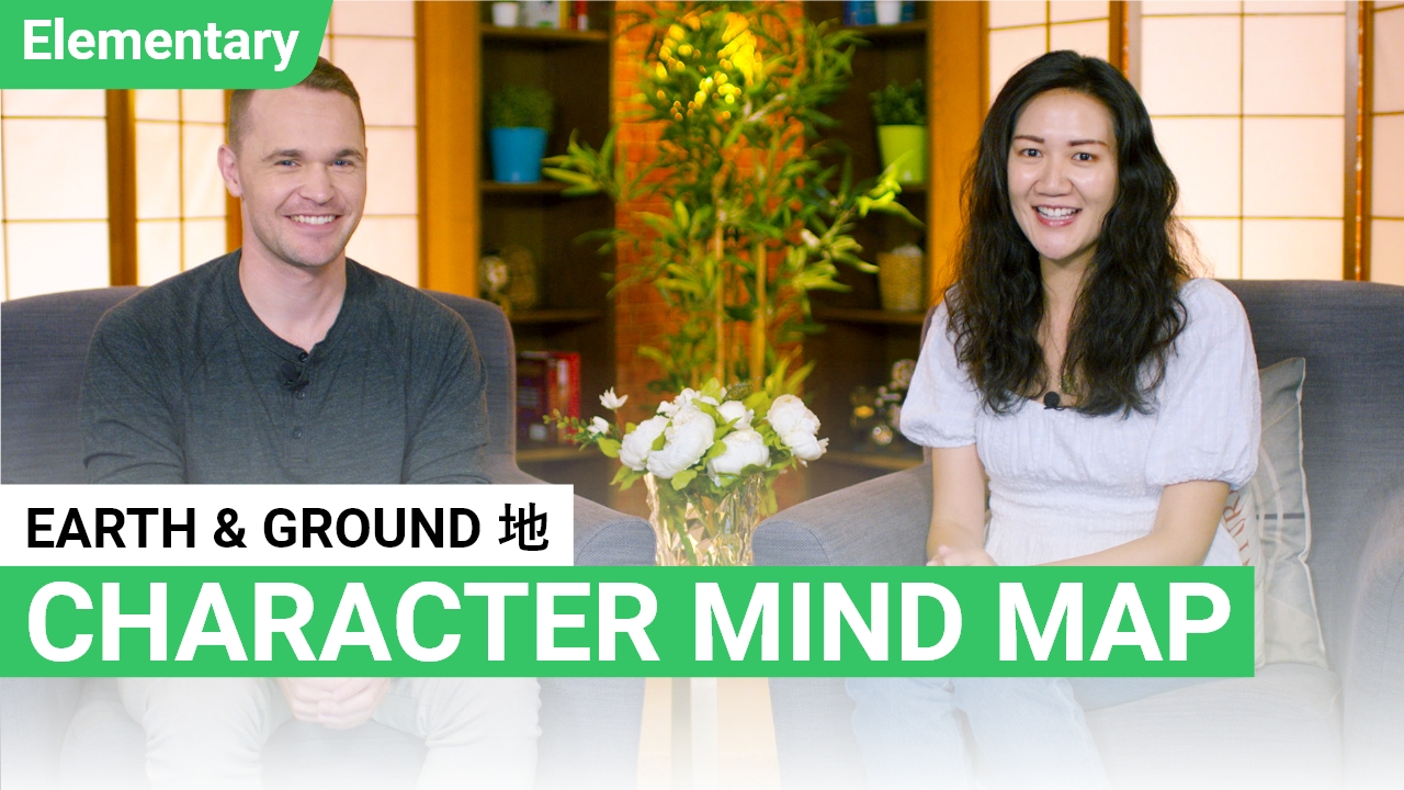 Character Mind Map: 地 Earth & Ground