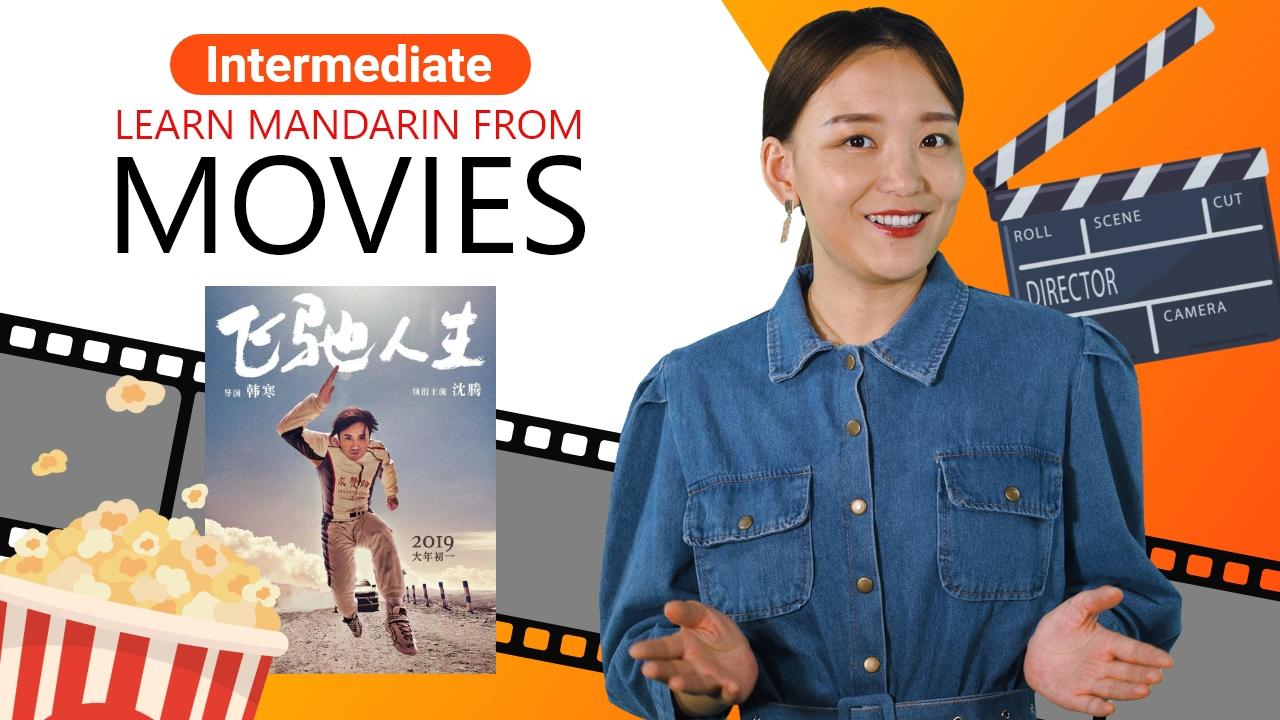Learn Mandarin From Movies: 飞驰人生 (Pegasus)