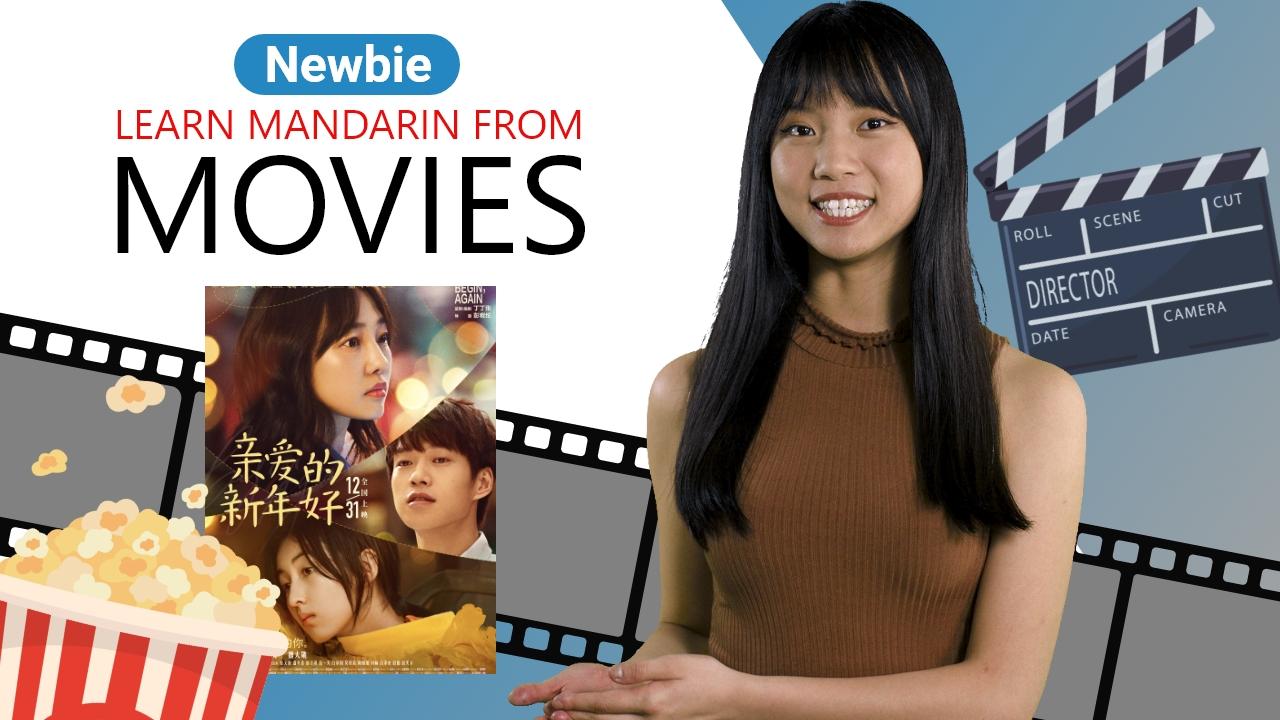 Learn Mandarin From Movies: 亲爱的新年好 (Begin, Again)