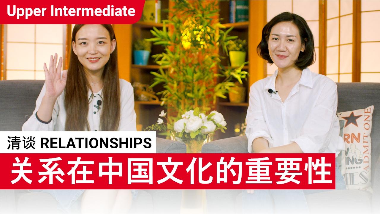 清谈: 关系在中国文化的重要性