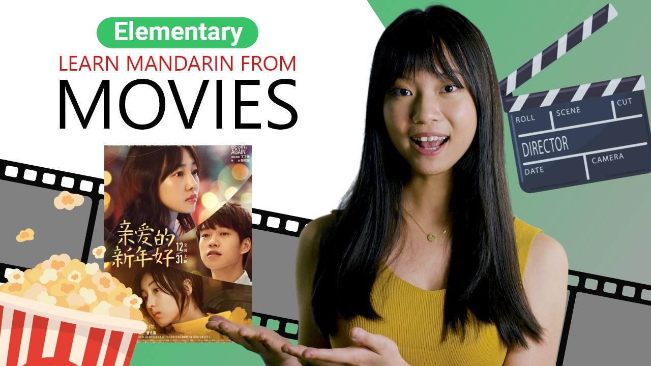Learn Mandarin From Movies: 亲爱的新年好 (Begin, Again) Part 2