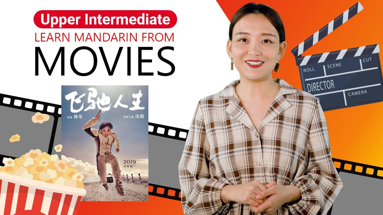 Learn Mandarin From Movies: 飞驰人生 (Pegasus) Part 2