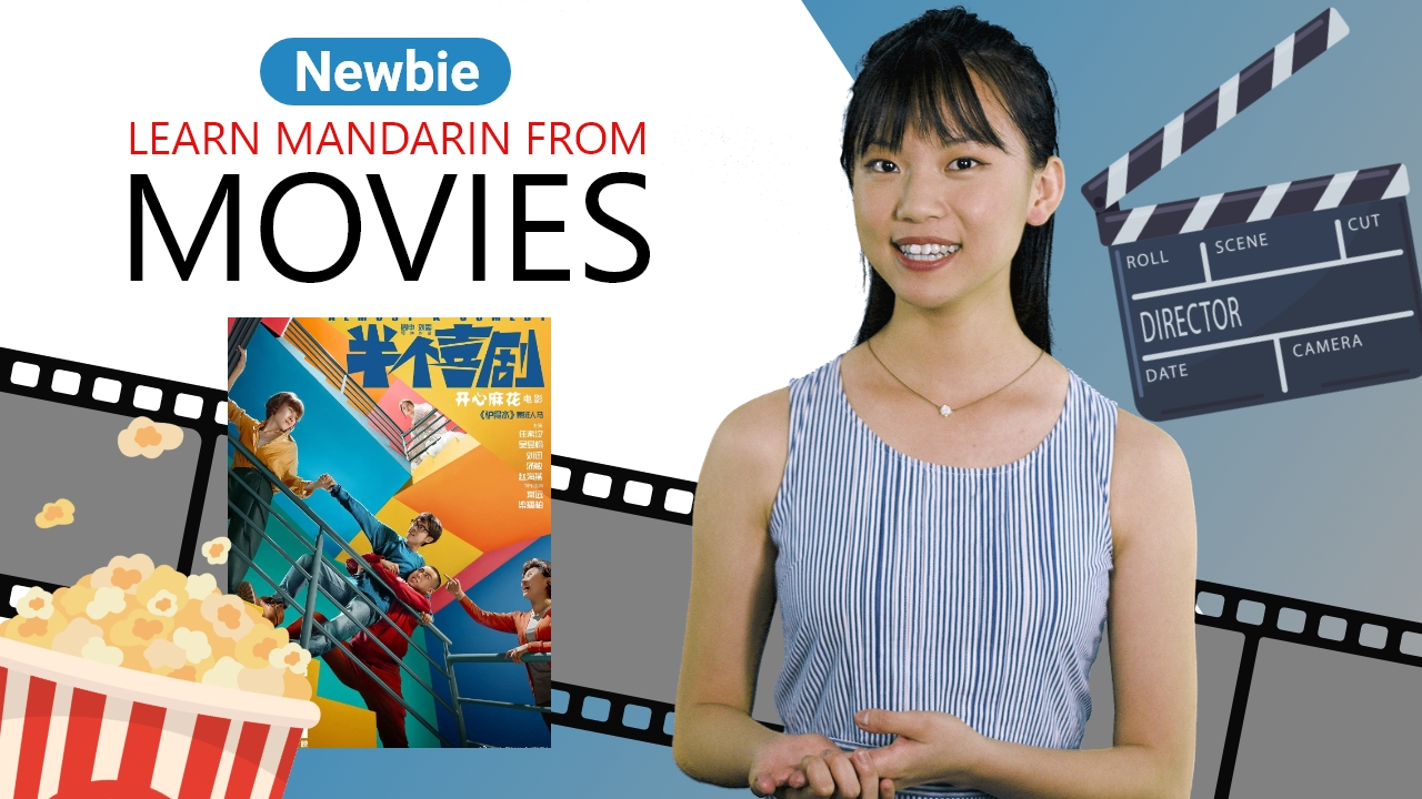 Learn Mandarin From Movies: 半个喜剧 (Almost A Comedy)