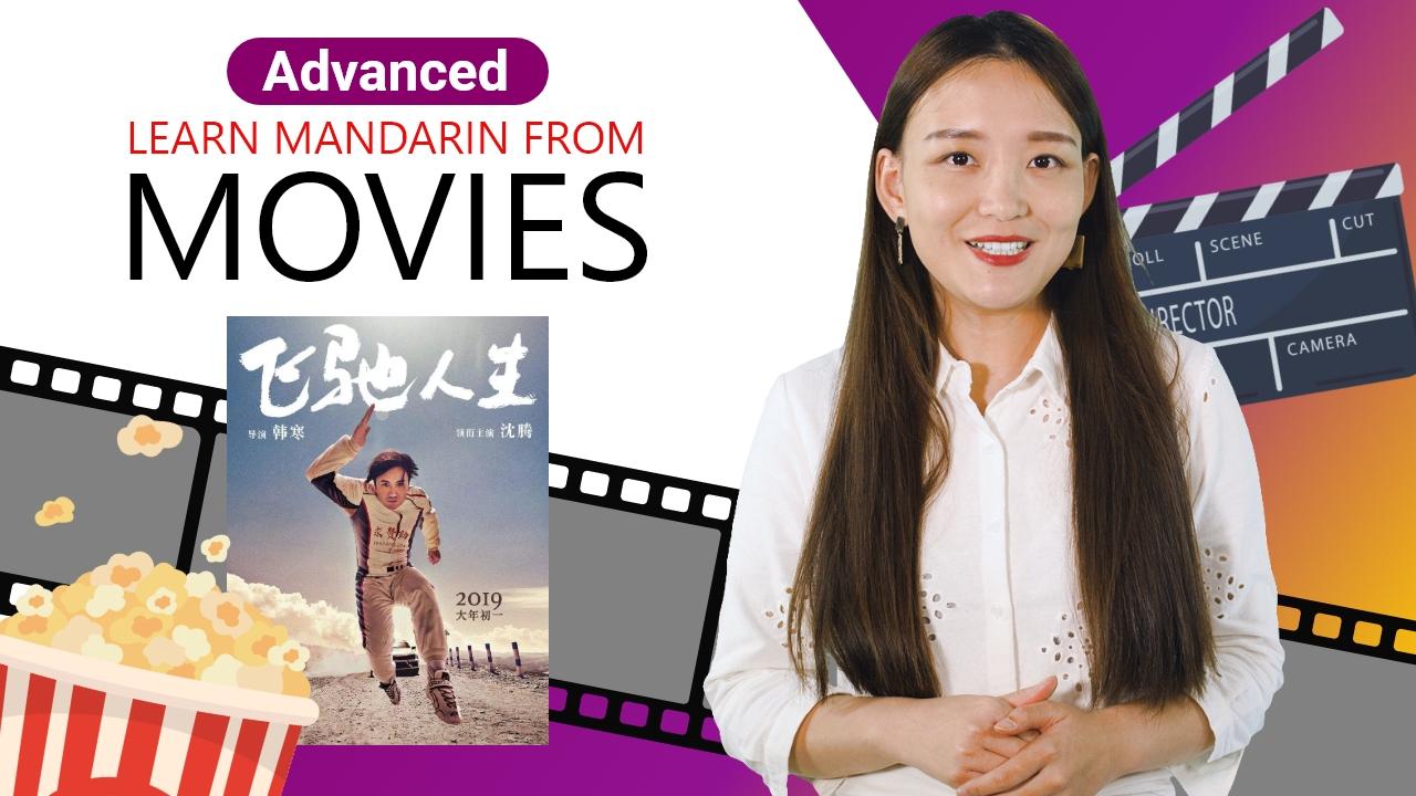 Learn Mandarin From Movies: 飞驰人生 (Pegasus) Part 3