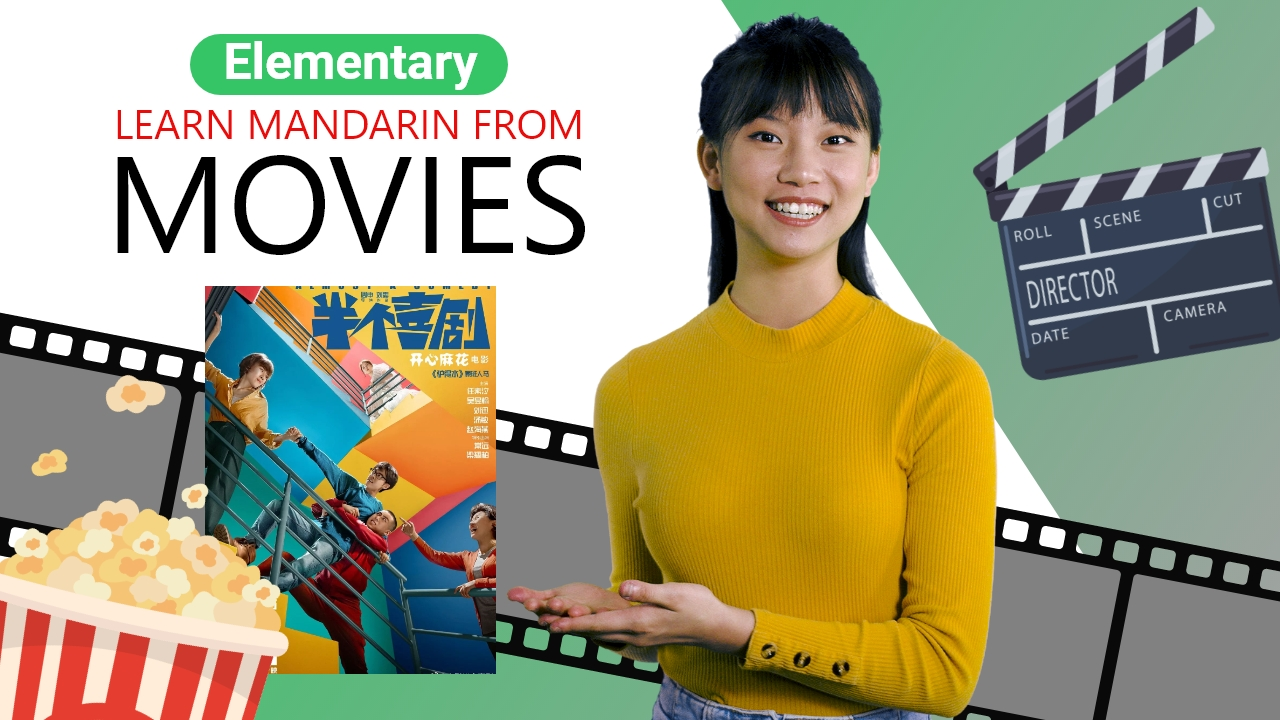 Learn Mandarin From Movies: 半个喜剧 (Almost A Comedy) Part 2