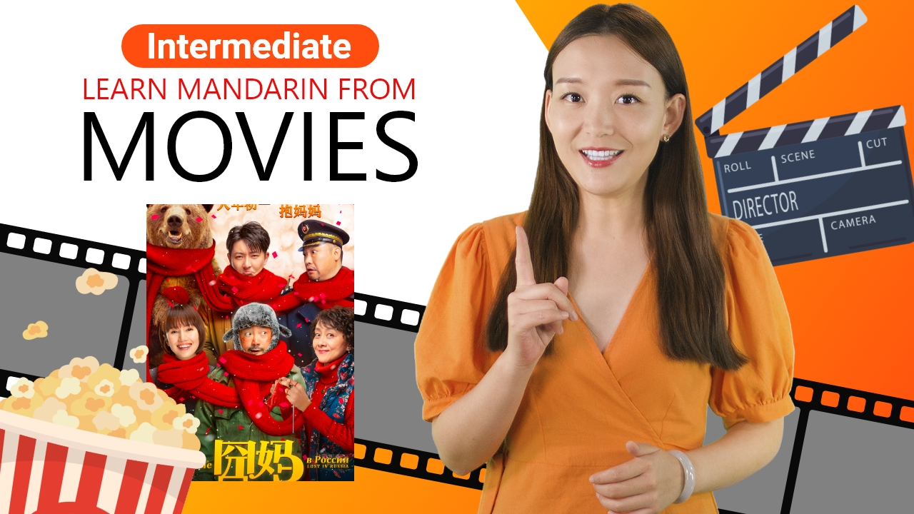 Learn Mandarin From Movies: 囧妈 (Lost in Russia)