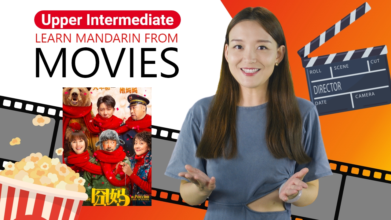 Learn Mandarin From Movies: 囧妈 (Lost in Russia) Part 2