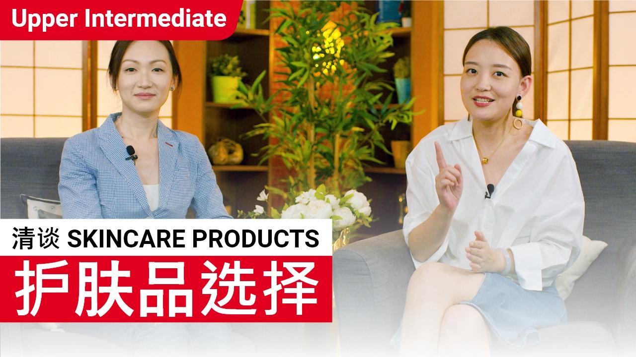 清谈 Skincare Products