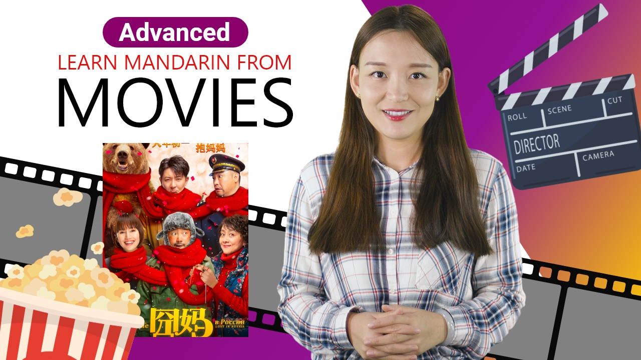 Learn Mandarin From Movies: 囧妈 (Lost in Russia) Part 3