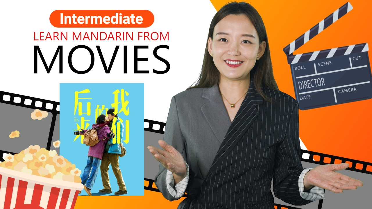 Learn Mandarin From Movies : 后来的我们 (Us & Them)