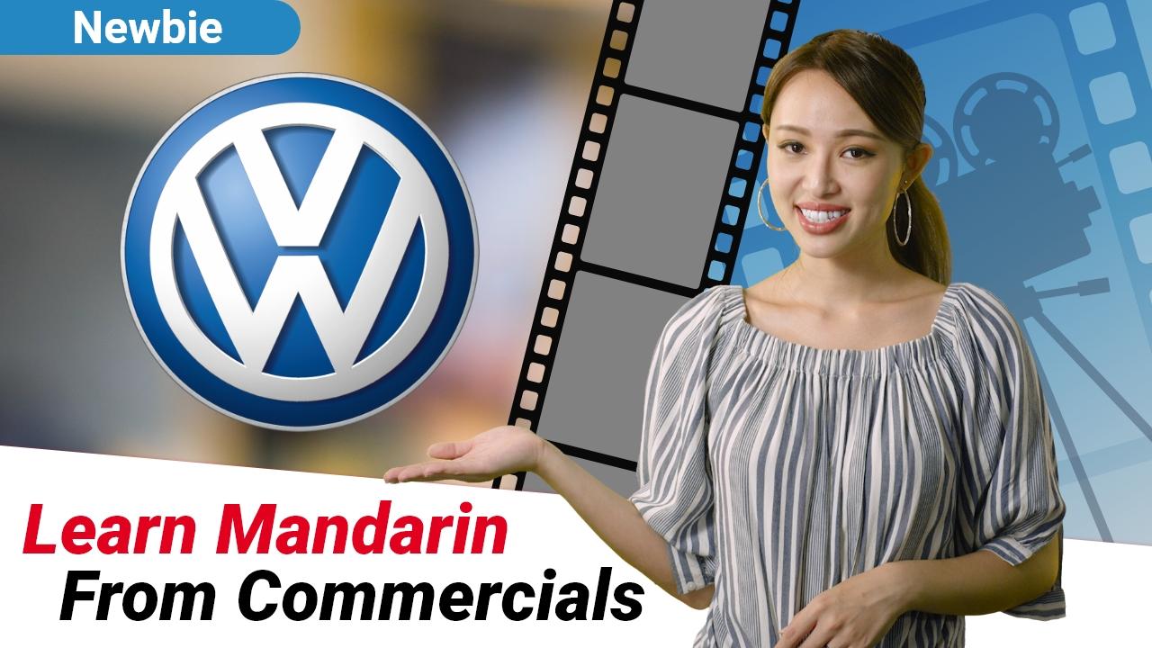 Learn Mandarin From Commercials: Volkswagen