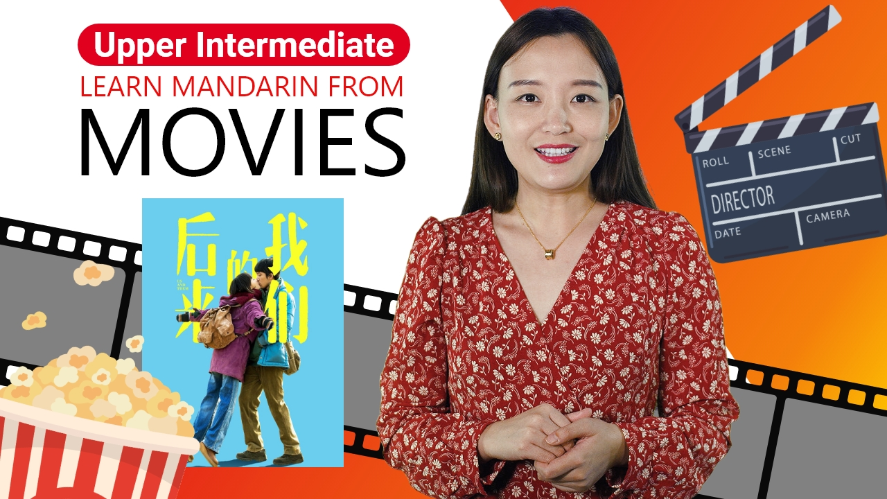 Learn Mandarin From Movies : 后来的我们 (Us & Them) Part 2