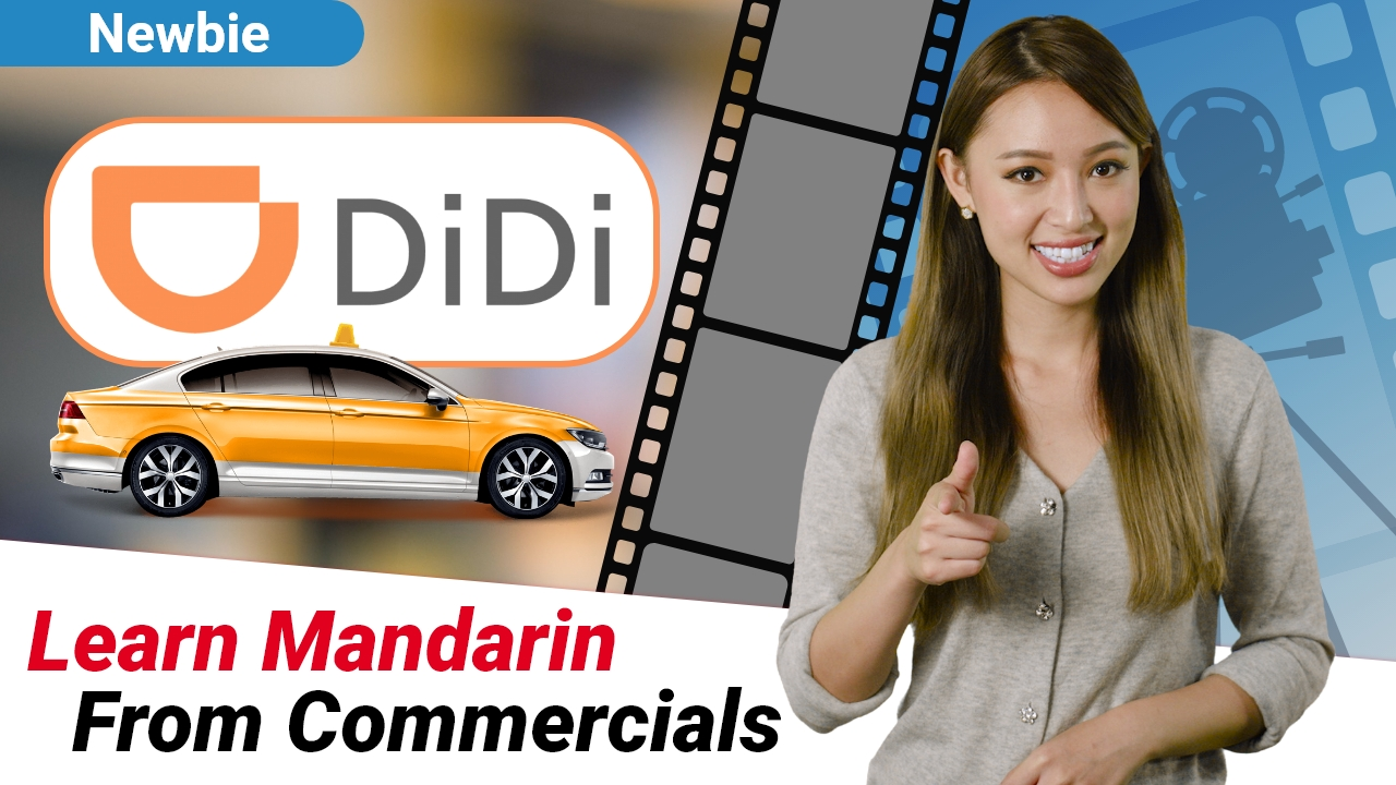 Learn Mandarin From Commercials: 滴滴 DiDi Phone Number Security