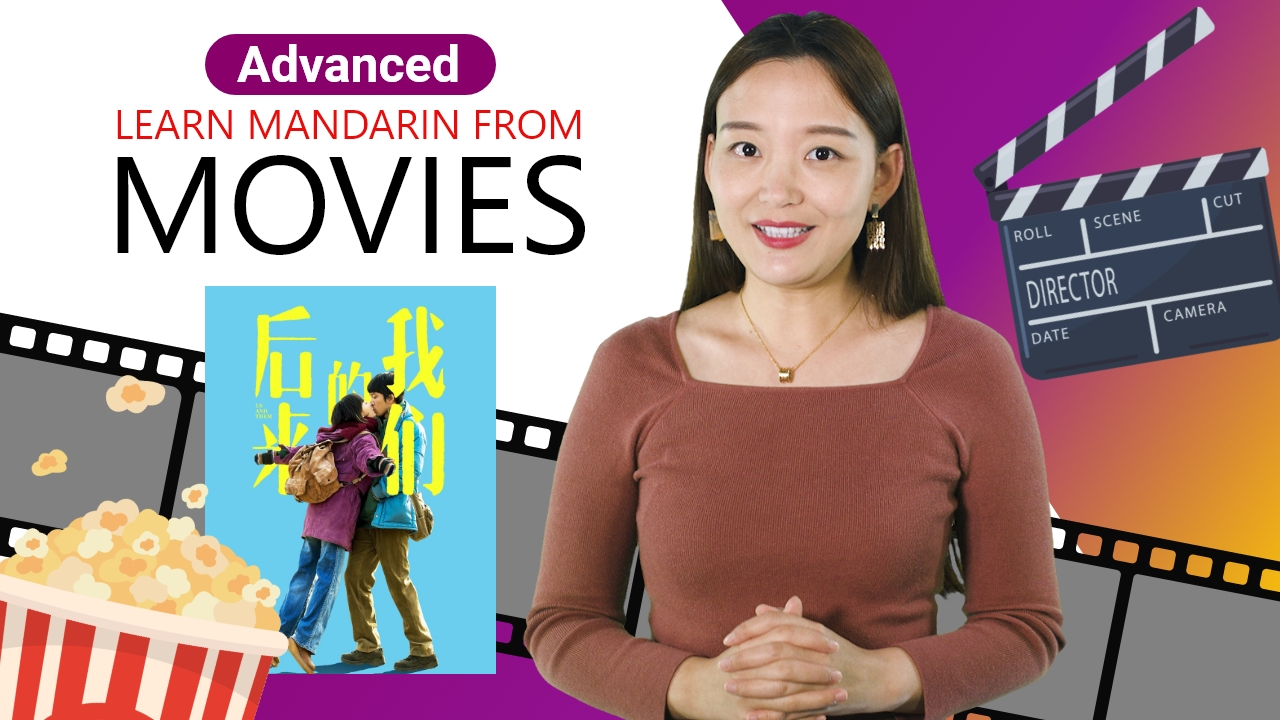 Learn Mandarin From Movies : 后来的我们 (Us & Them) Part 3