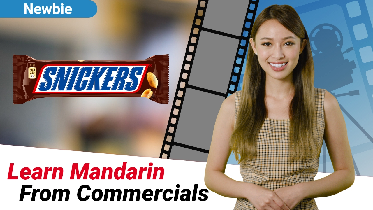 Learn Mandarin From Commercials: 士力架 (Snickers)