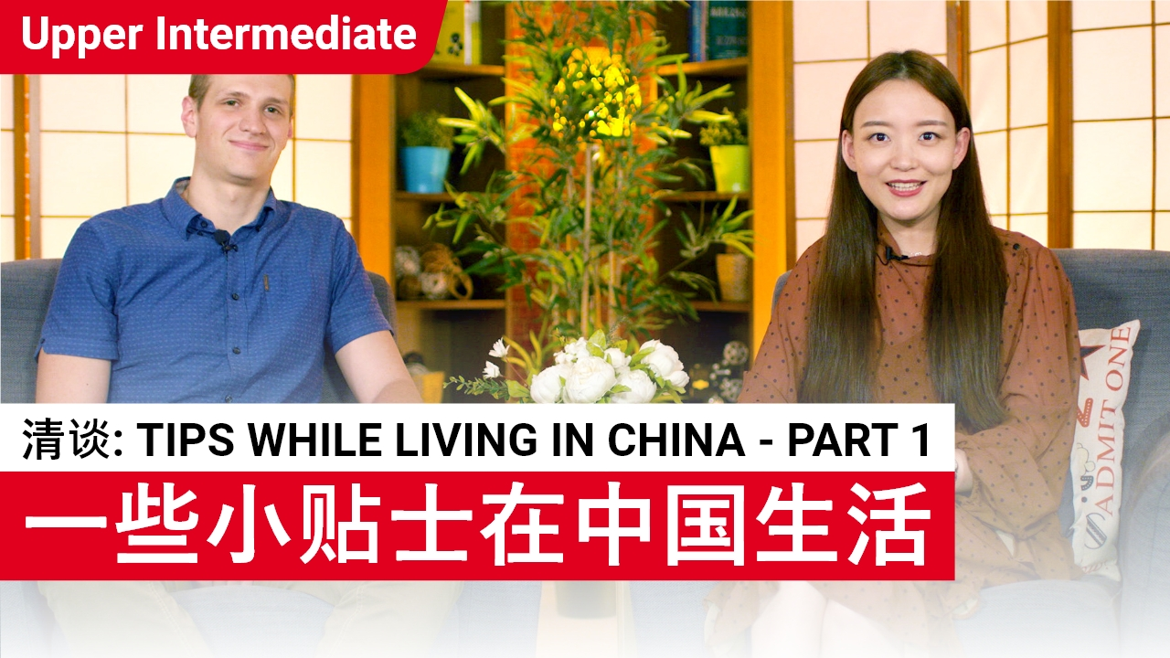Tips While Living in China - Part 1