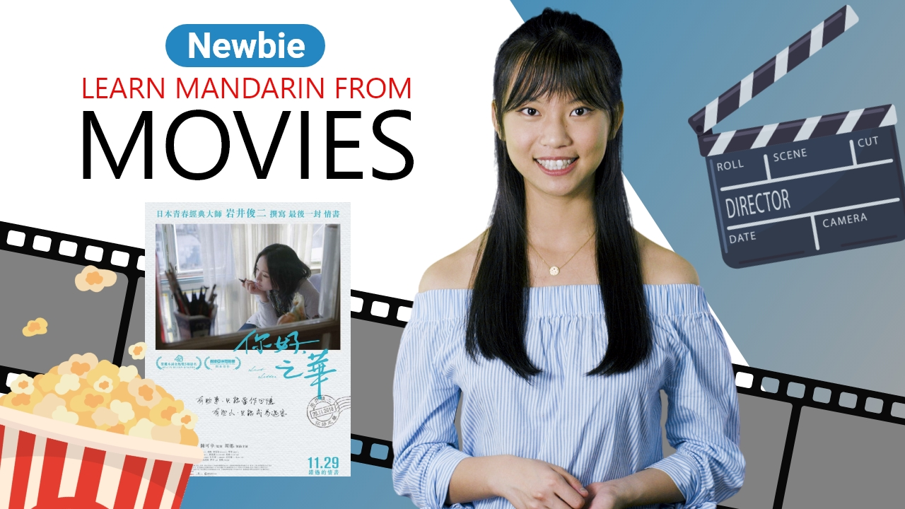 Learn Mandarin From Movies: 你好, 之华 (Last Letter)