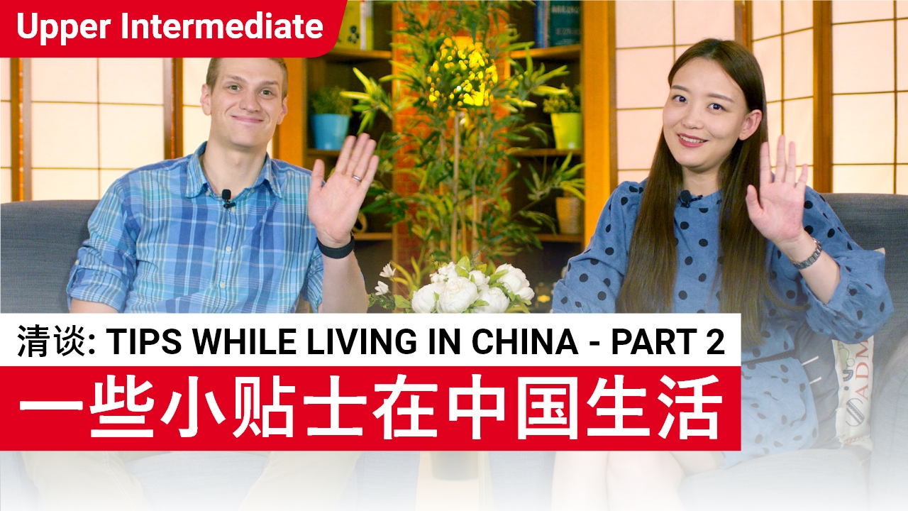 Tips While Living in China - Part 2