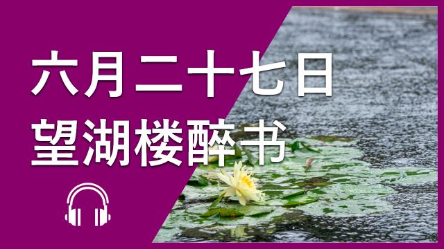 Summer poem 西湖雨景—六月二十七日望湖楼醉书