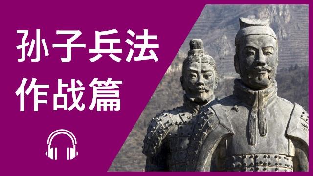 孙子兵法—作战篇:黩武穷兵还是速战速决?