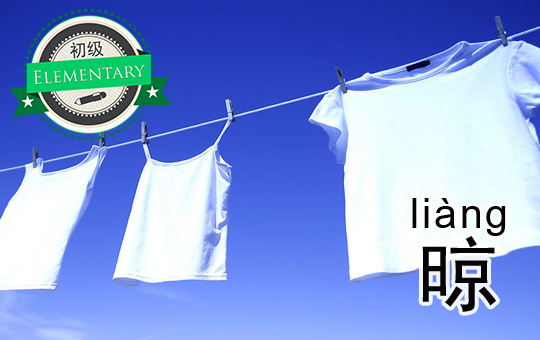 https://chinesepod.com/lessons/tumble-dry-or-air-dry