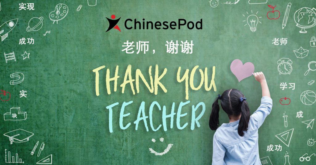 Teachers Appreciation Day Around the World