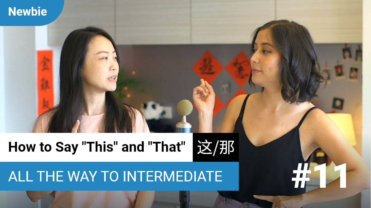 How to Say This and That in Chinese using 这 and 那