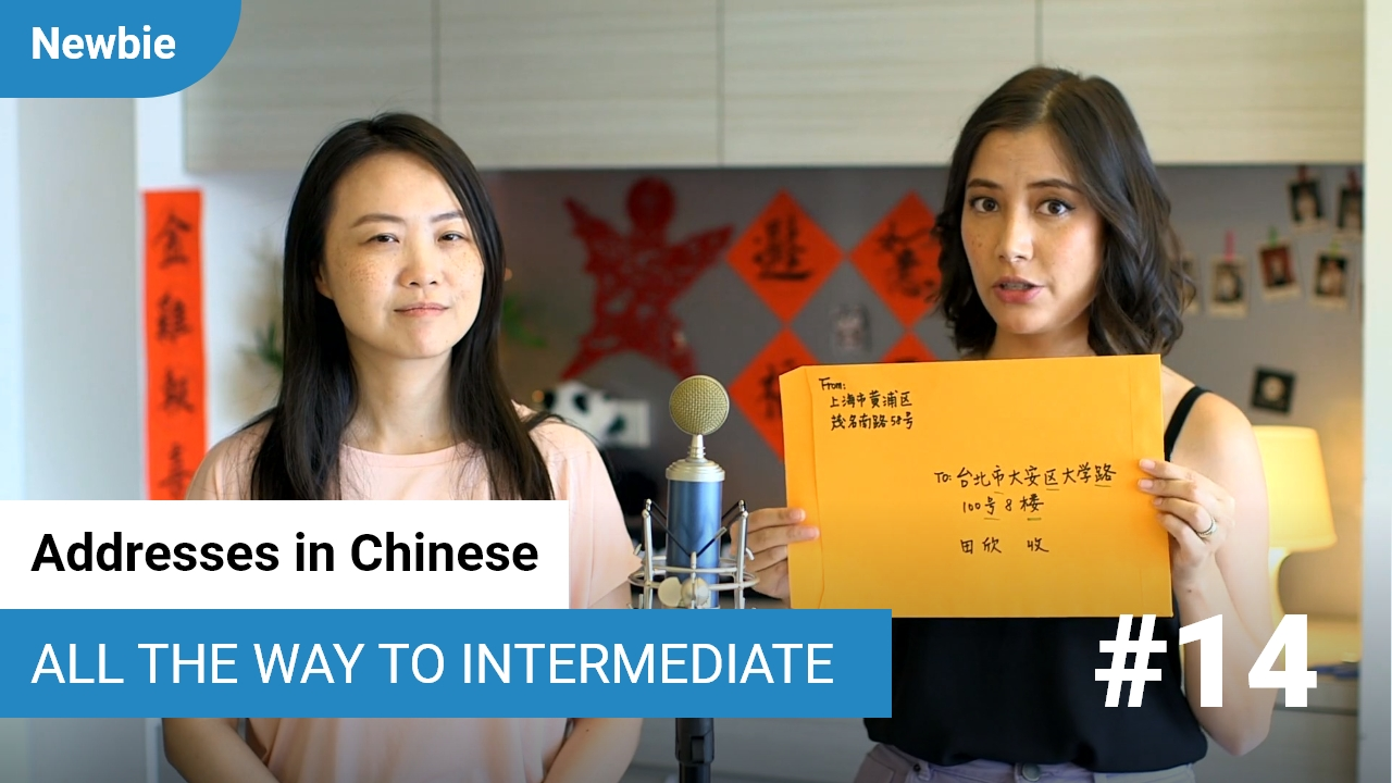 How to Say and Write Your Address in Chinese