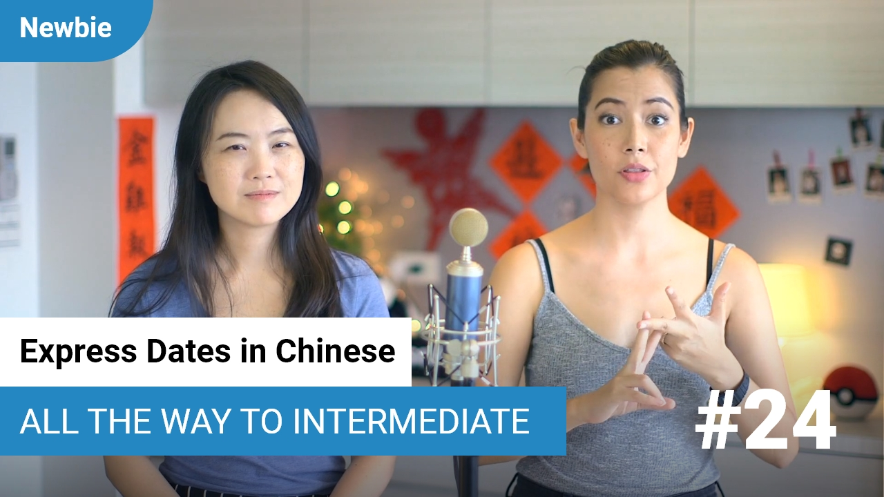 Talking About Dates in Chinese