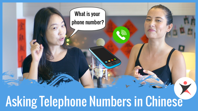 Phone Numbers 电话号码/電話號碼 in Chinese [ATWTI 26]