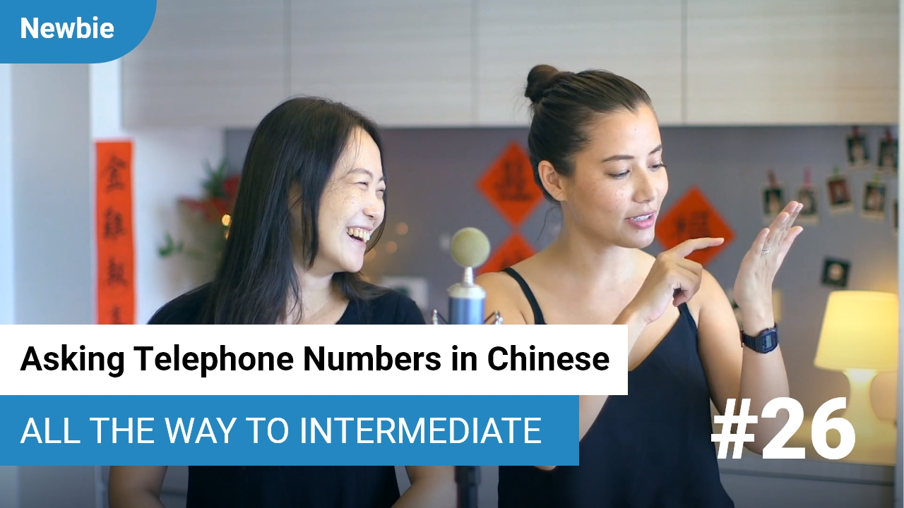 Phone Numbers 电话号码/電話號碼 in Chinese