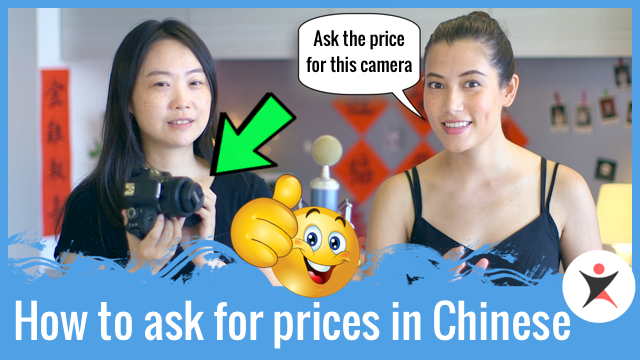 Asking Prices in Chinese with 多少 [ATWTI 27]