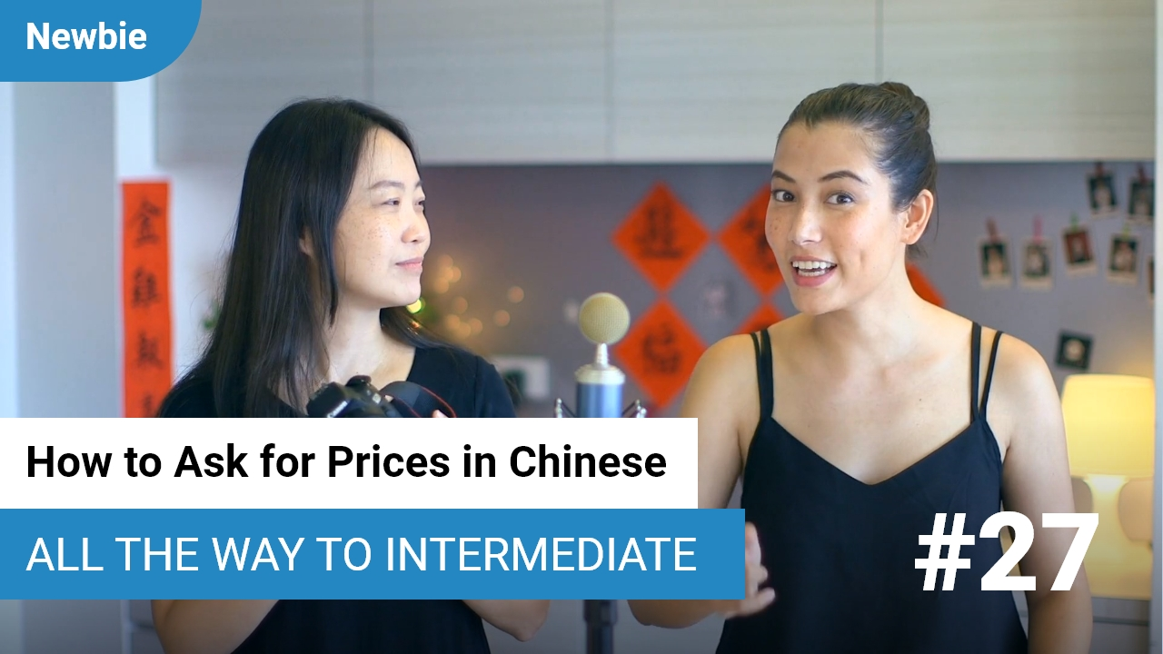 Asking Prices in Chinese with 多少