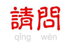 Pinyin Terms