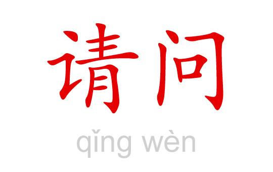 To Express: 标志 (biāozhì) and 表示 (biǎoshì)