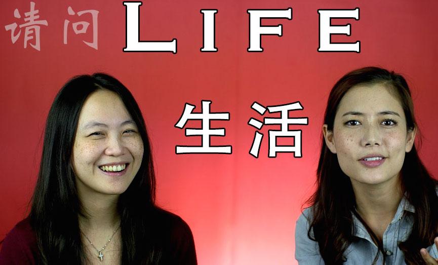 Life! 生活 (shēnghuó),生命 (shēngmìng),人生 (rénshēng)