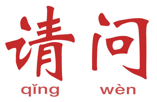 "When To Use ""不"" bù and ""没"" méi?"