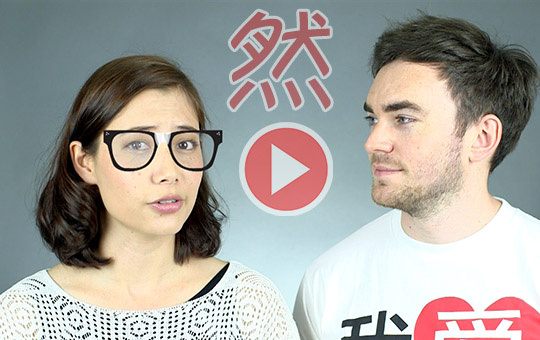 Learning words with 然 rán:当然,虽然,竟然,果然,不然