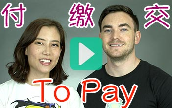 """I Want to Pay..."" 付 fù, 缴 jiǎo and 交 jiāo"