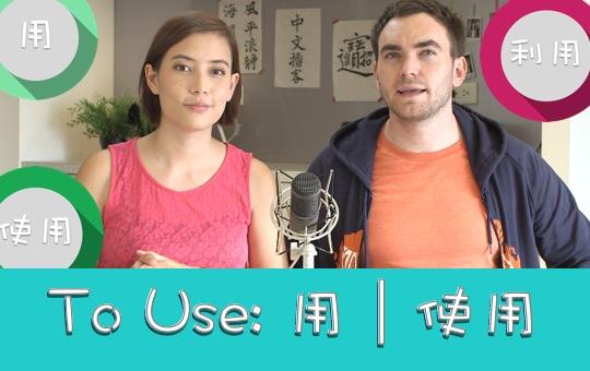 To Use 用 yòng 使用 shǐyòng 利用 lìyòng