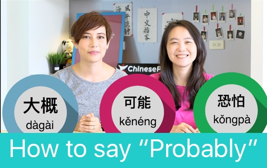 How to Say 'Probably' in Chinese