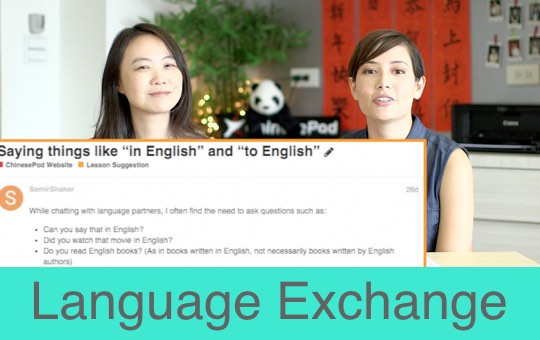 Language Exchange Language