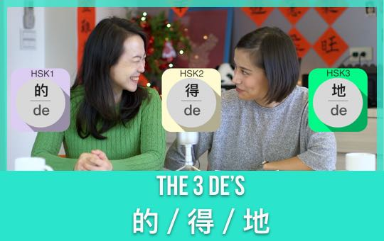 The Three De's: 的/得/地