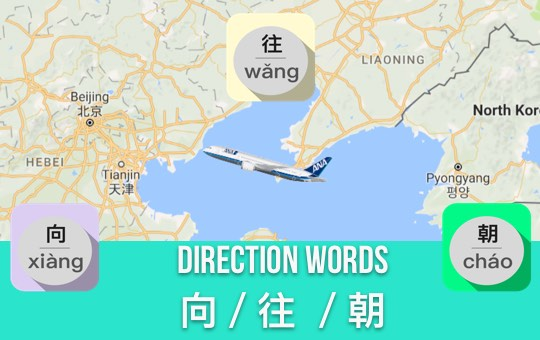 Direction Words: 向, 朝, and 往