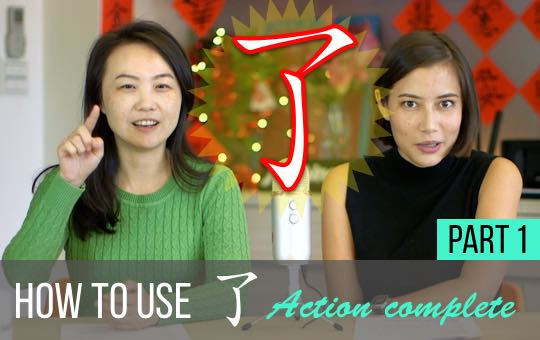 How to Use 了: Action Complete