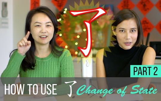 How to Use 了: Change of State