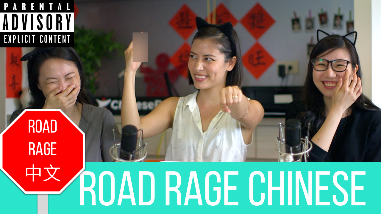 Road Rage Chinese