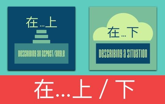 Using 在 with 上/下